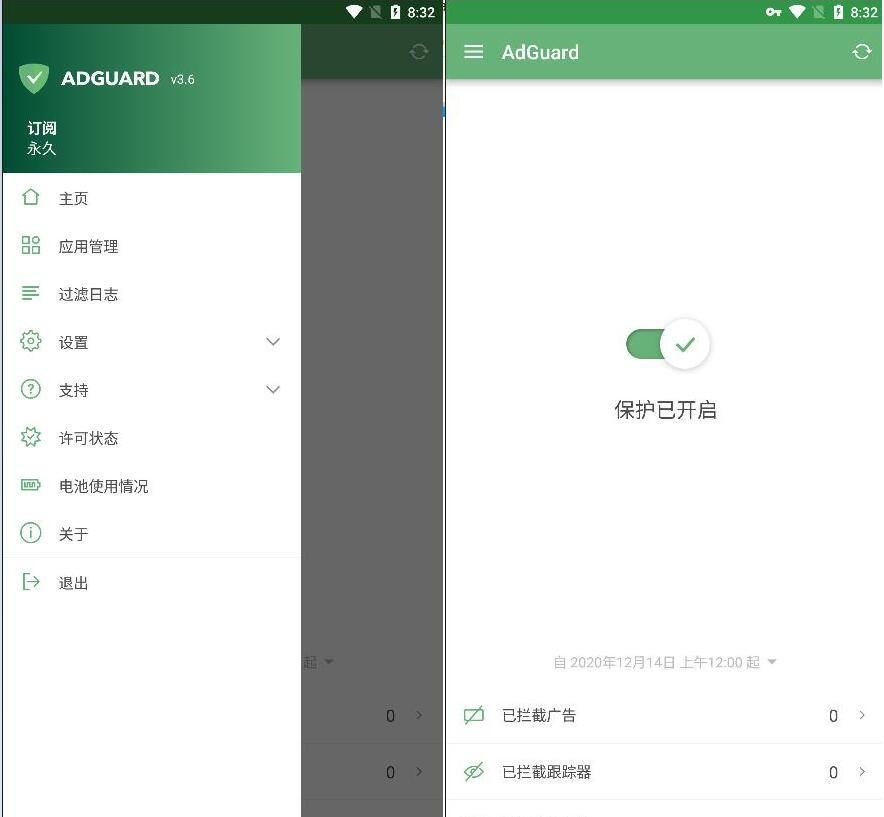 AdGuard for Android 正式版高级版
